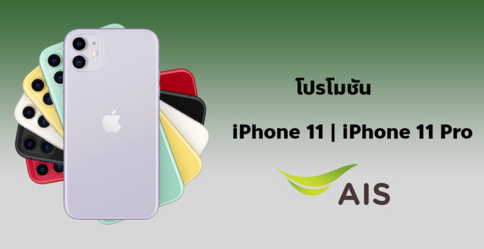 Promotion iPhone 11 AIS 2019 Cover
