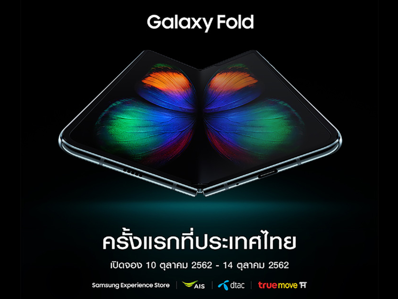 Samsung Galaxy Fold-th-cover