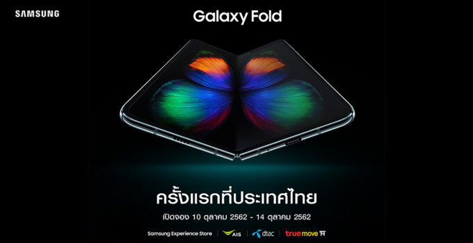 Samsung Galaxy Fold th cover