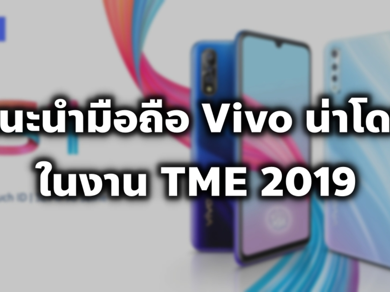 Vivo-S1-design-confirmed-v1