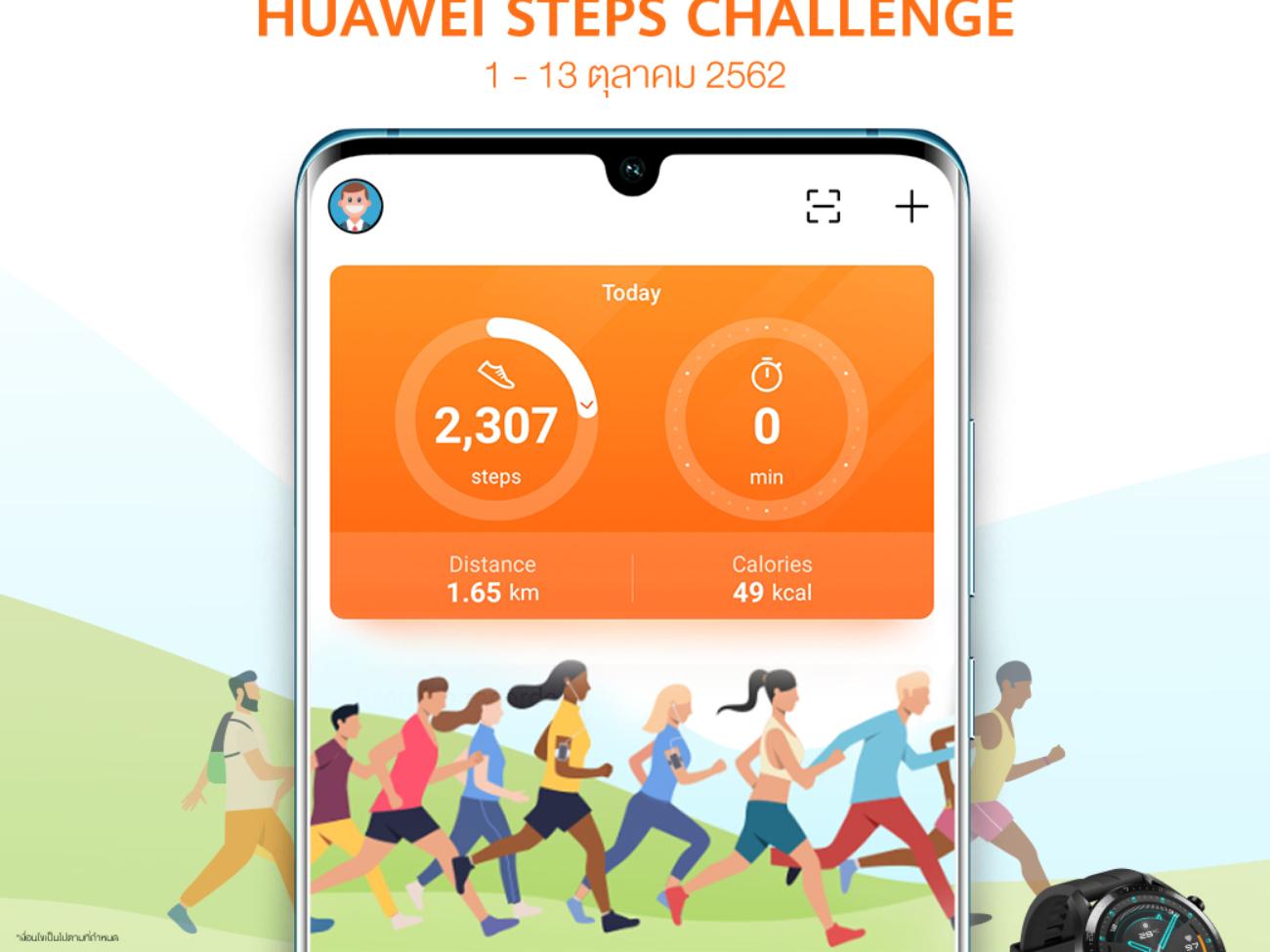 Watch GT2 - Step Challenge