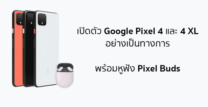 pixel4official