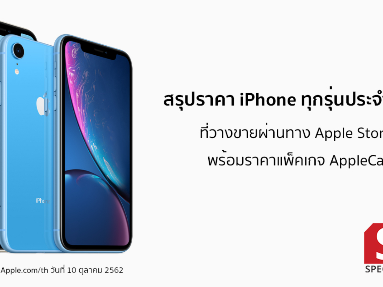 tiphone-price