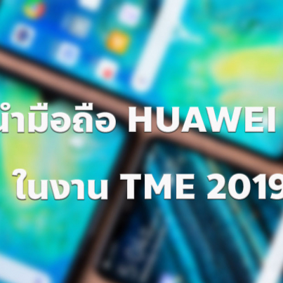 tme-2019-huawei-smartphone-buyer-guide