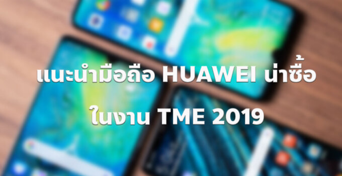 tme 2019 huawei smartphone buyer guide