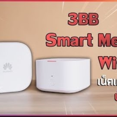 3BB-Smart-Mesh-WiFi-Review