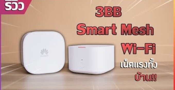 3BB Smart Mesh WiFi Review