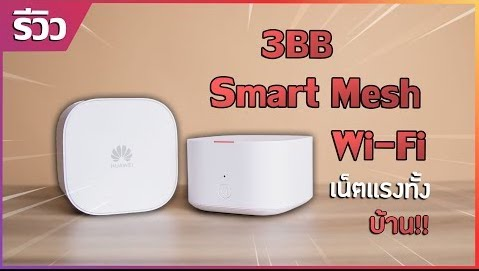 3BB-Smart-Mesh-WiFi-Review