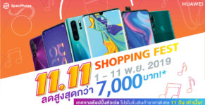 HUAWEI Fest 2019 Campaign 11.11 Promotion Cover