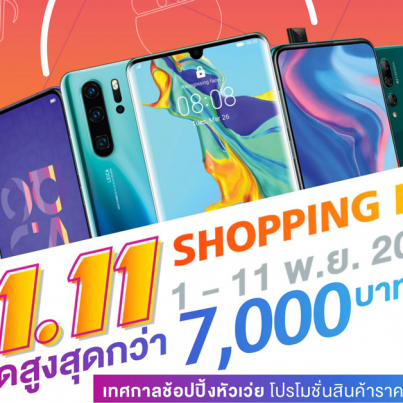 HUAWEI-Fest-2019-Campaign-11.11-Promotion-Cover