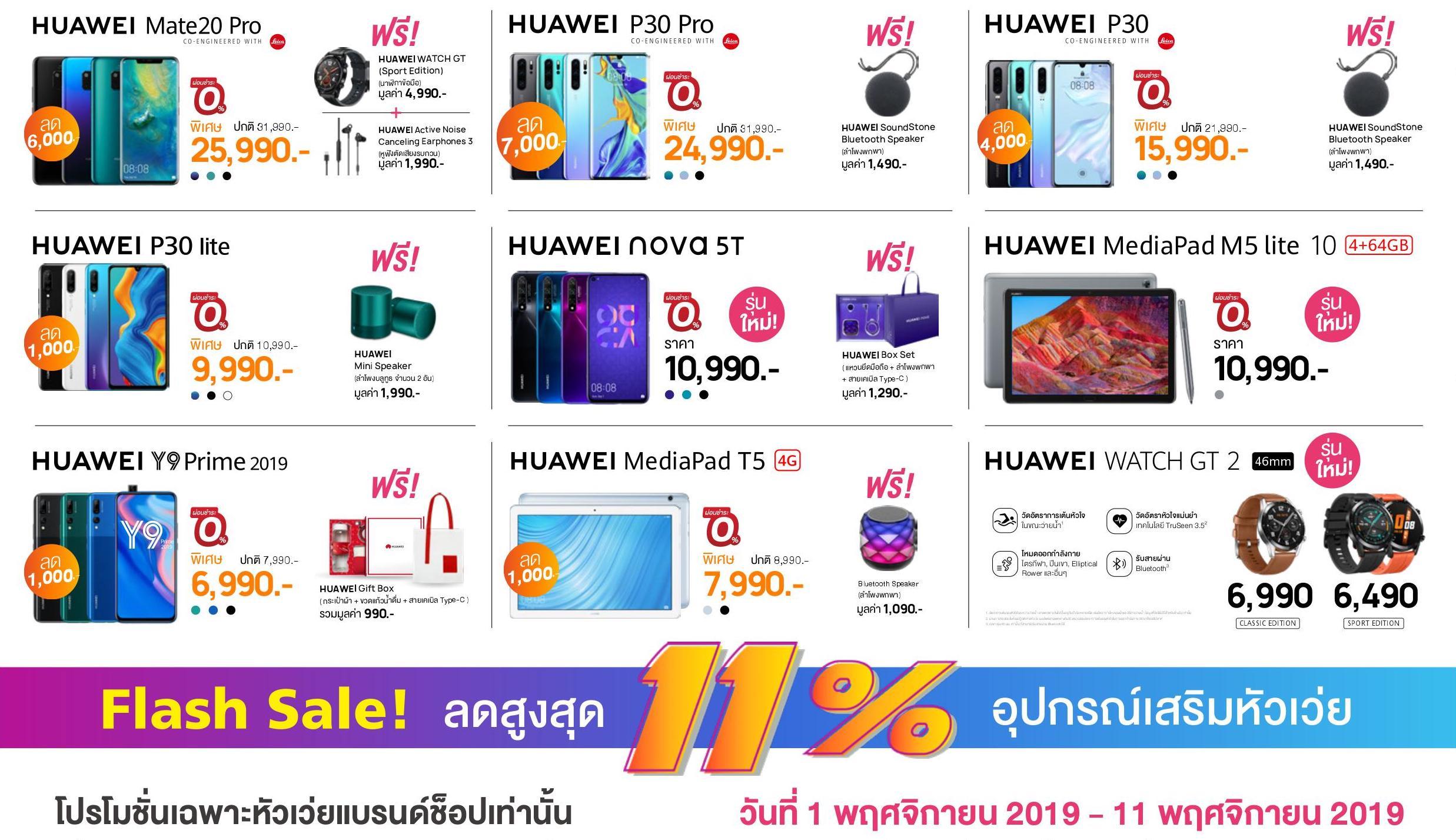 HUAWEI Fest 2019 Campaign 11.11 Promotion Detail