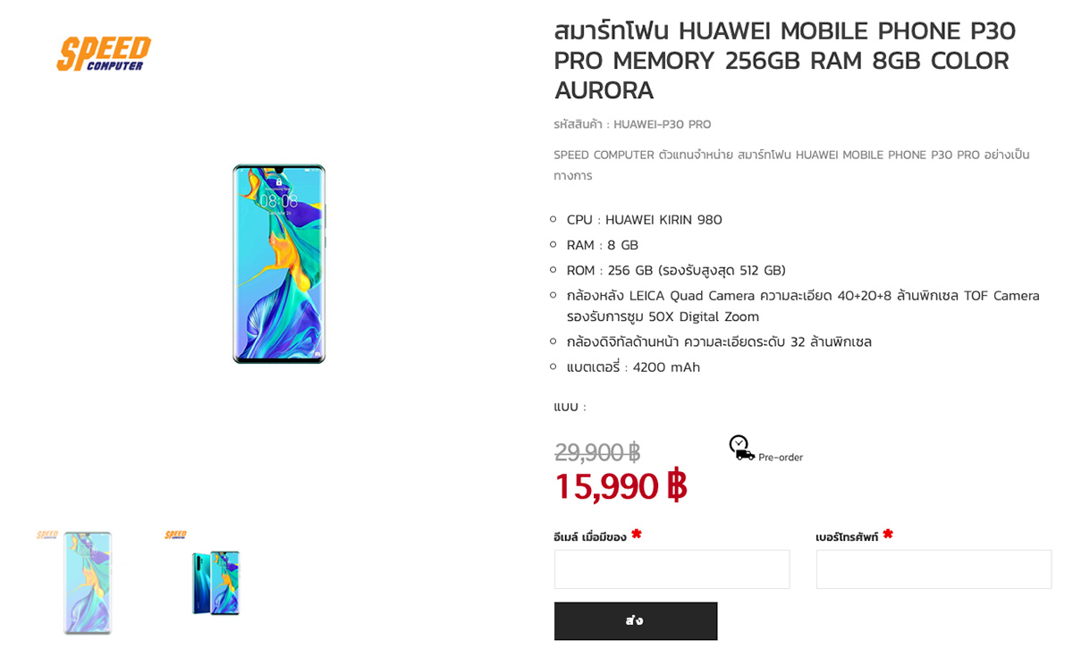 HUAWEI P30 Pro Speed Com Promotion 002