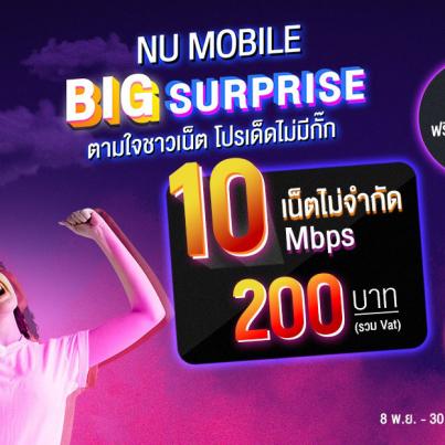 NU-Mobile-10-Mbps