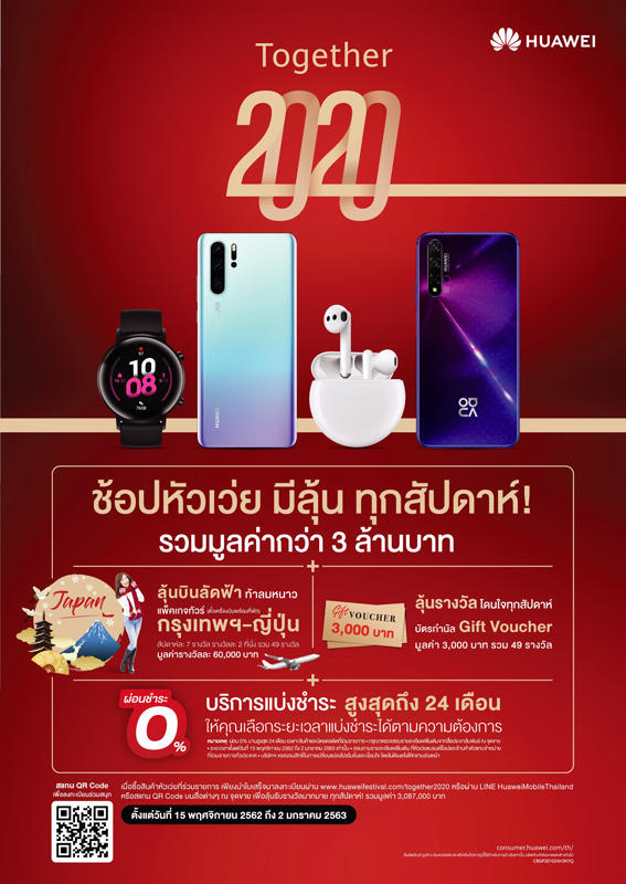 Promotion HUAWEI Together 2020 SpecPhone 0016