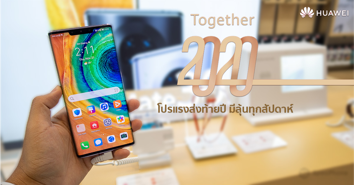 Promotion HUAWEI Together 2020 SpecPhone Cover