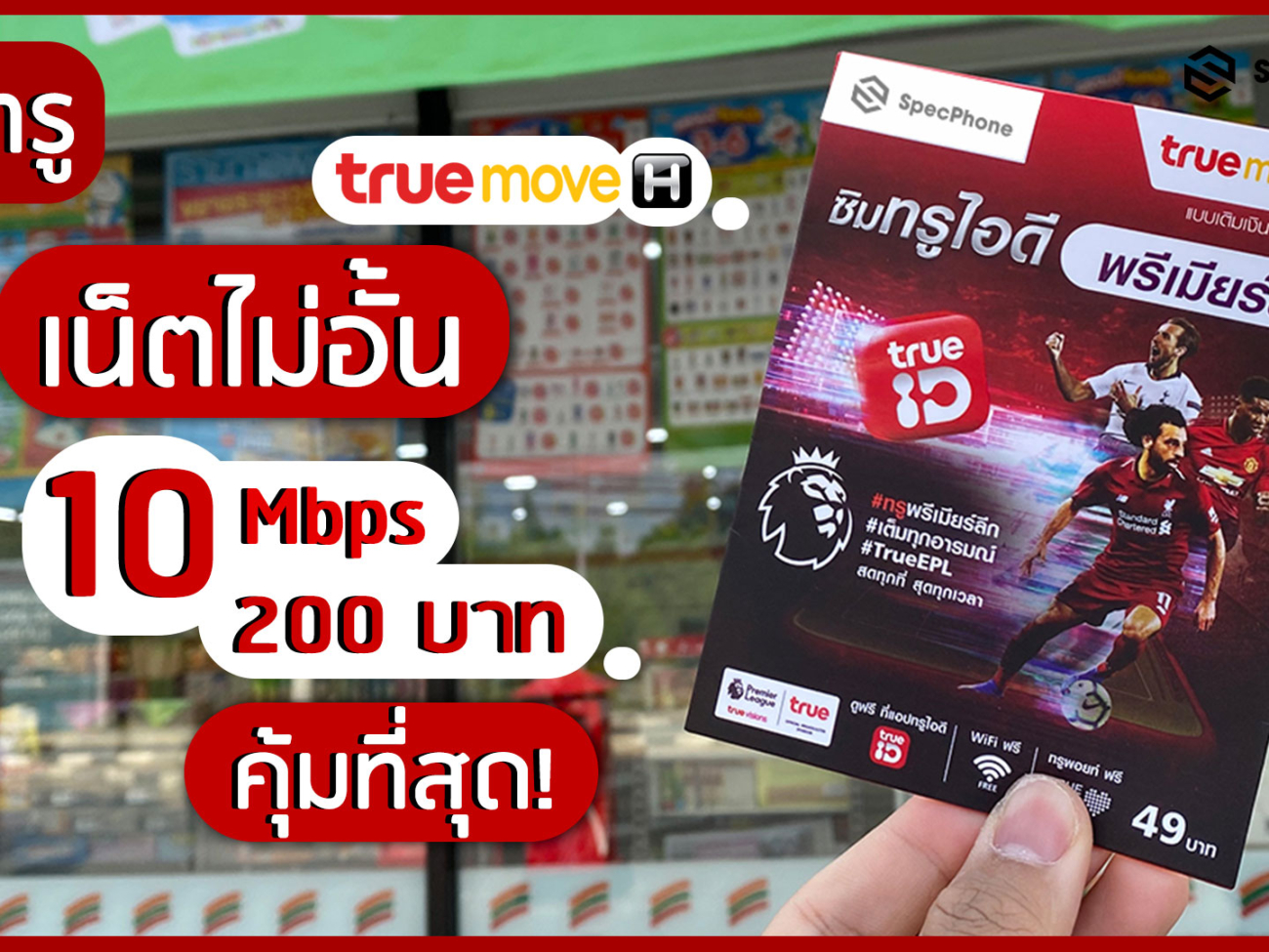 Review-Truemove-10-mbps-Unlimited-Package-SpecPhone-Cover