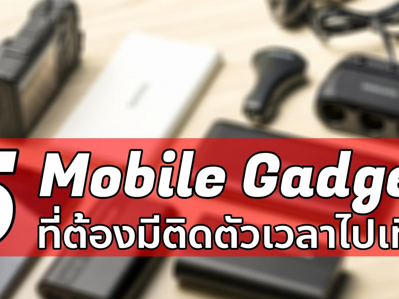 mobile-gadget-cover