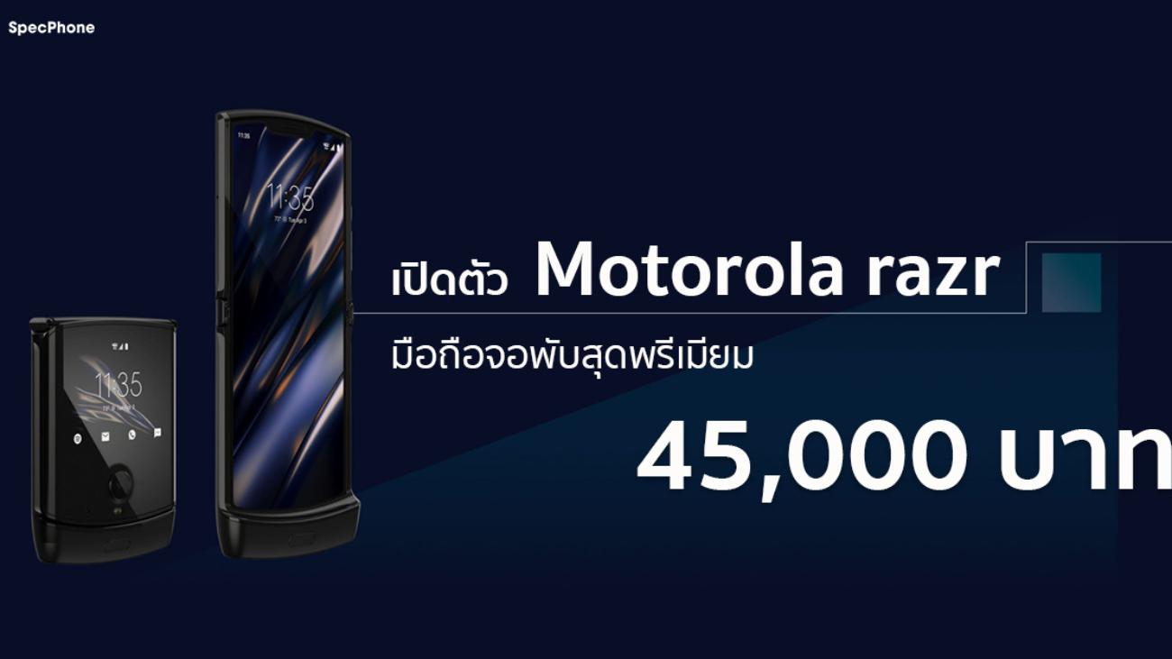 motorola-razr-2020-SpecPhone