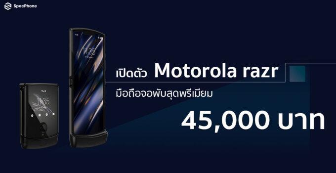 เปิดตัว Motorola razr ตำนานมือถือฝาพับกลับมาอีกครั้ง ชิป SD710 ราคา 45,000 บาท