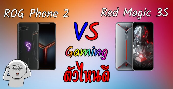 rog2 vs red3s cover 1
