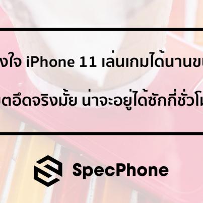 sp-iphone11-batt