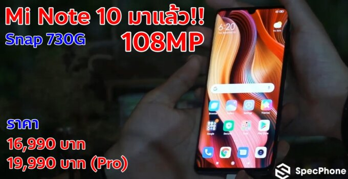 MI 10 Thailand cover