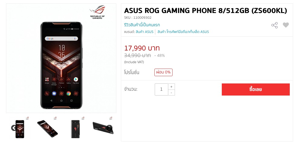 ASUS ROG PHONE TopValue Discount