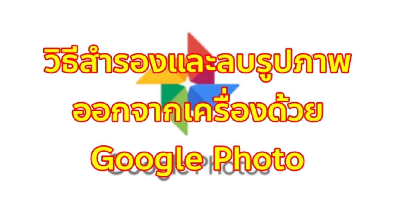 Google-Photos-cover