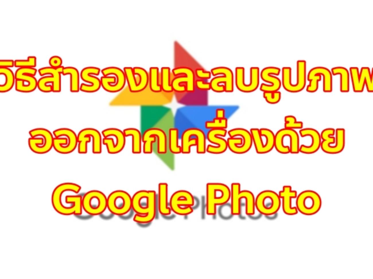 Google-Photos-cover