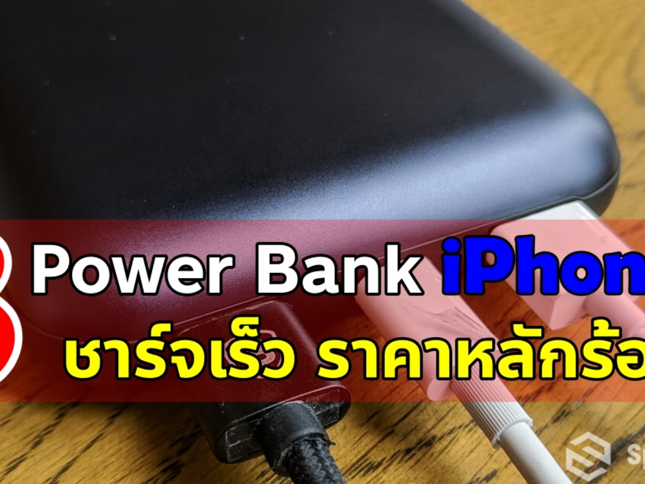 Powerbank-PD-iPhone11-cover