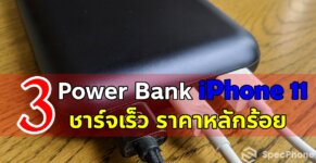 Powerbank PD iPhone11 cover