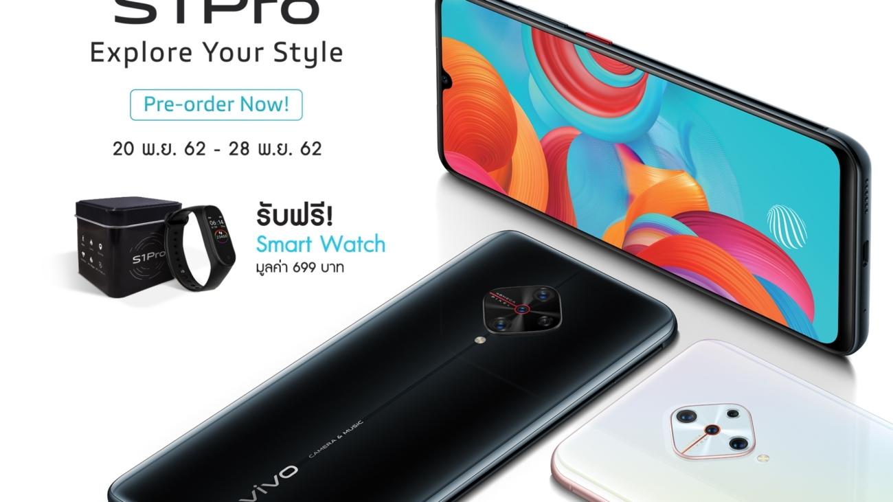 Pre-Order-vivo-S1-Pro