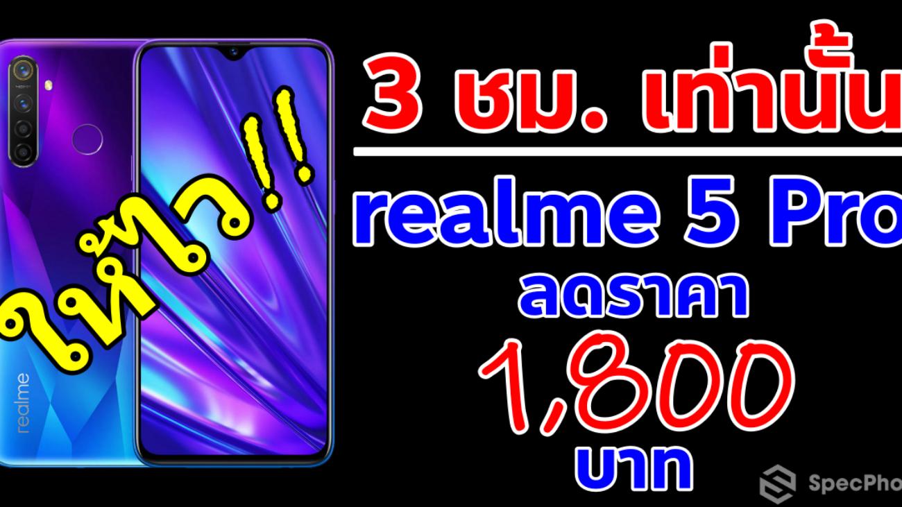 Realme5-Pro-Shopee-sales-cover