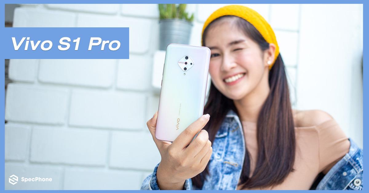 [Review] vivo S1 Pro ดีไซน์ใหม่ AI Quad Camera 48MP ชาร์จเร็ว ในราคาใหม่ 8,999 บาท