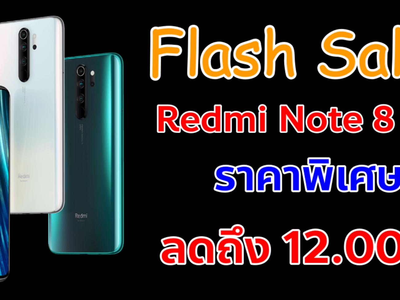flash-sales-redmi-note-8-pro-cover