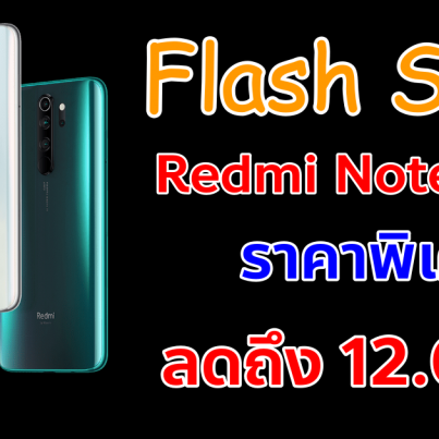 flash-sales-redmi-note-8-pro-cover