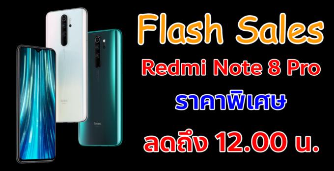 flash sales redmi note 8 pro cover
