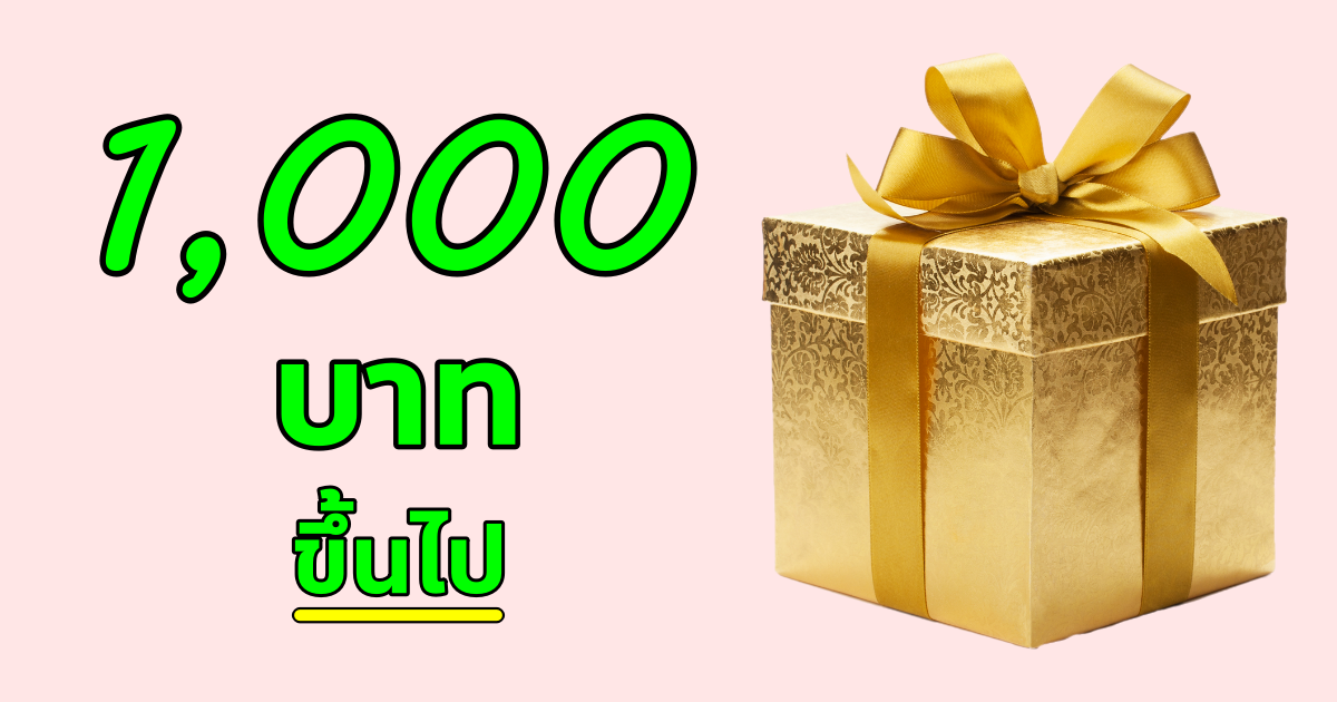 gift more 1000