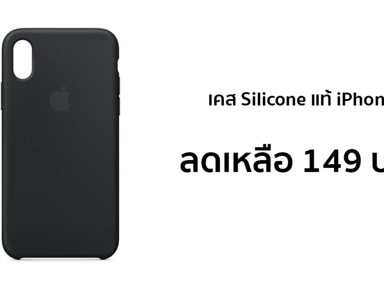 iPhone-X-Silicone-Case-Promotion-Cover