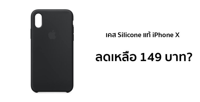 iPhone X Silicone Case Promotion Cover