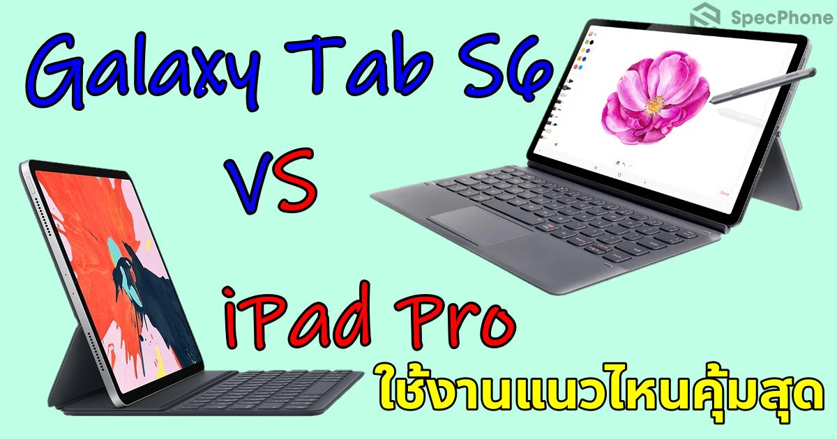 เทียบสเปค!! สุดยอด Tablet Galaxy Tab S6 กับ iPad Pro เหมาะกับการใช้งานแบบไหนถึงจะคุ้มสุด