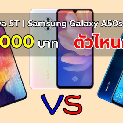 nova-5t-vs-a50s-vs-s1-pro-cover