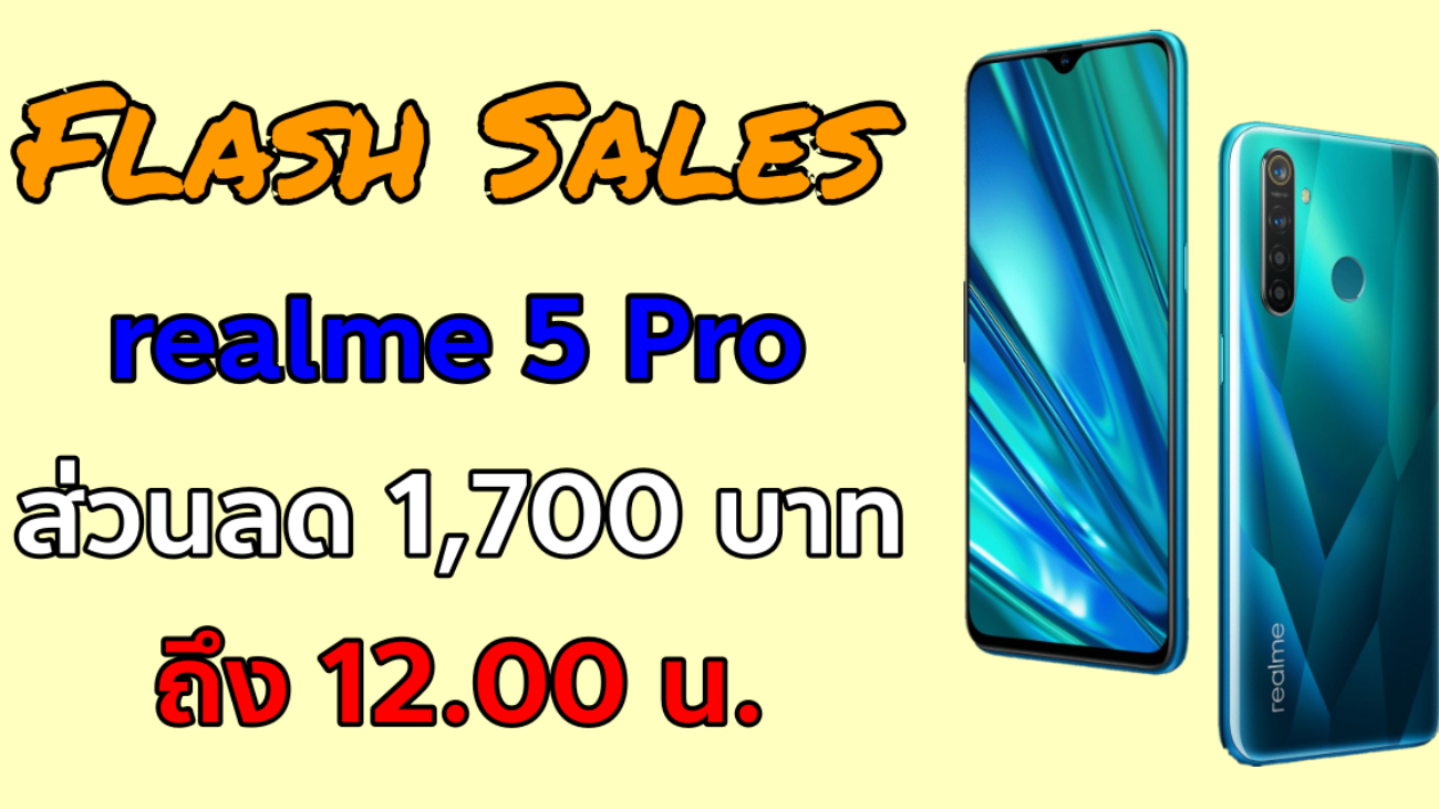 realme-5-pro-flash-sale-cover