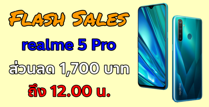 realme 5 pro flash sale cover