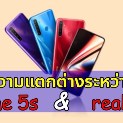 realme-5s-vs-5-cover