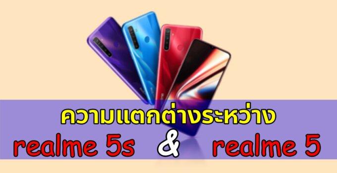 realme 5s vs 5 cover