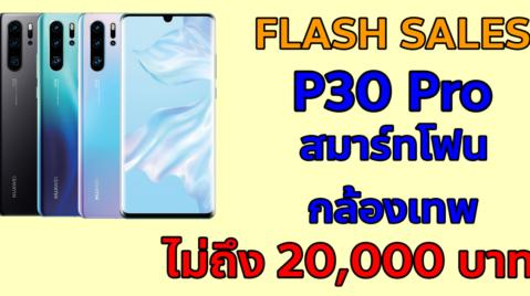 shopee-p30-pro-cover