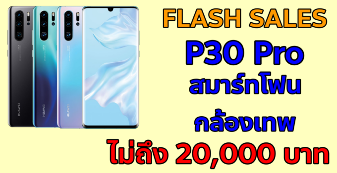 shopee p30 pro cover