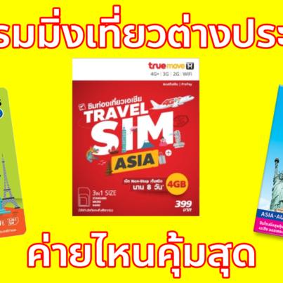 sim-roaming-vs-cover