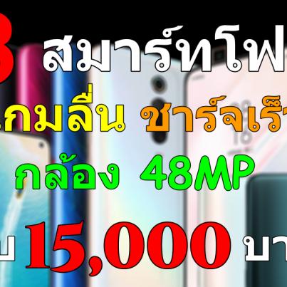 3-mobile-15000-cover